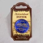 """Значок """"Новосибирск"""""""