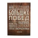 """Ежедневник """"Больших побед"""", 80 листов"""