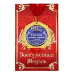 """Медаль """"Лучший папа"""" в открытке"""