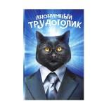"""Ежедневник """"Анонимный трудоголик"""", 80 листов"""