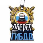 """Ароматизатор в авто """"Оберег от ГИБДД"""""""