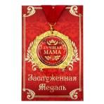 """Медаль """"Лучшая мама"""" на открытке"""