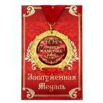 """Медаль """"Лучшей мамочке на свете""""на открытке"""