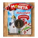 """Монета """"Новосибирск. Я здесь был"""", 2 см"""