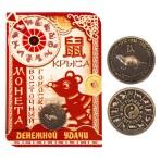 """Монета восточный гороскоп """"Крыса"""" символ 2020 года"""