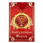 """Медаль """"С юбилеем 50"""" на открытке"""