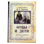 """Ежедневник """"Отцы и дети"""", твёрдая обложка, 96 листов"""
