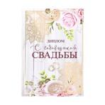 """Диплом """"С годовщиной свадьбы"""", 21×15 см"""