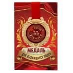 """Медаль """"За взятие юбилея 55"""" в открытке"""