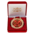 """Медаль """"За взятие юбилея 55"""""""