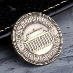 Монета желаний «Новосибирск», 2,2 см