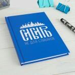 Ежедневник «Сибирь не для слабаков», 80 листов