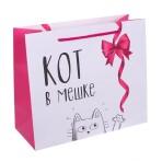 Пакет «Кот в мешке»,  23 × 27 × 11,5 см