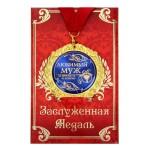 """Медаль """"Любимый муж"""" на открытке"""