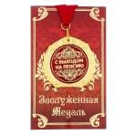"""Медаль """"С Выходом на пенсию"""" на открытке"""