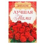 """Диплом """"Лучшая мама"""" Красные розы, 21×15 см"""