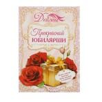 """Диплом """"Прекрасной юбилярши"""", 21×15 см"""