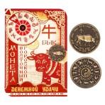 """Монета восточный гороскоп """"Бык"""" символ 2021 года"""