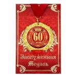 """Медаль """"60 лет"""" на открытке"""