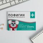 """Блокнот лечебный """"Пофигин"""", 32 листа"""