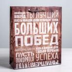 Пакет «Больших побед», MS 18 × 23 × 8 см