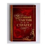 """Ежедневник """"Великий тактик и стратег"""", А5, 80 листов"""