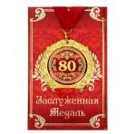 """Медаль  """"80 лет"""" на открытке"""