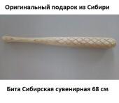 Бита Сибирская сувенирная 68 см