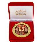 Медаль в бархатной коробке «65 лет»