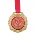 Медаль в бархатной коробке «С юбилеем 70 лет»