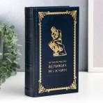 """Сейф-книга """"Великие мысли великих мужчин"""""""